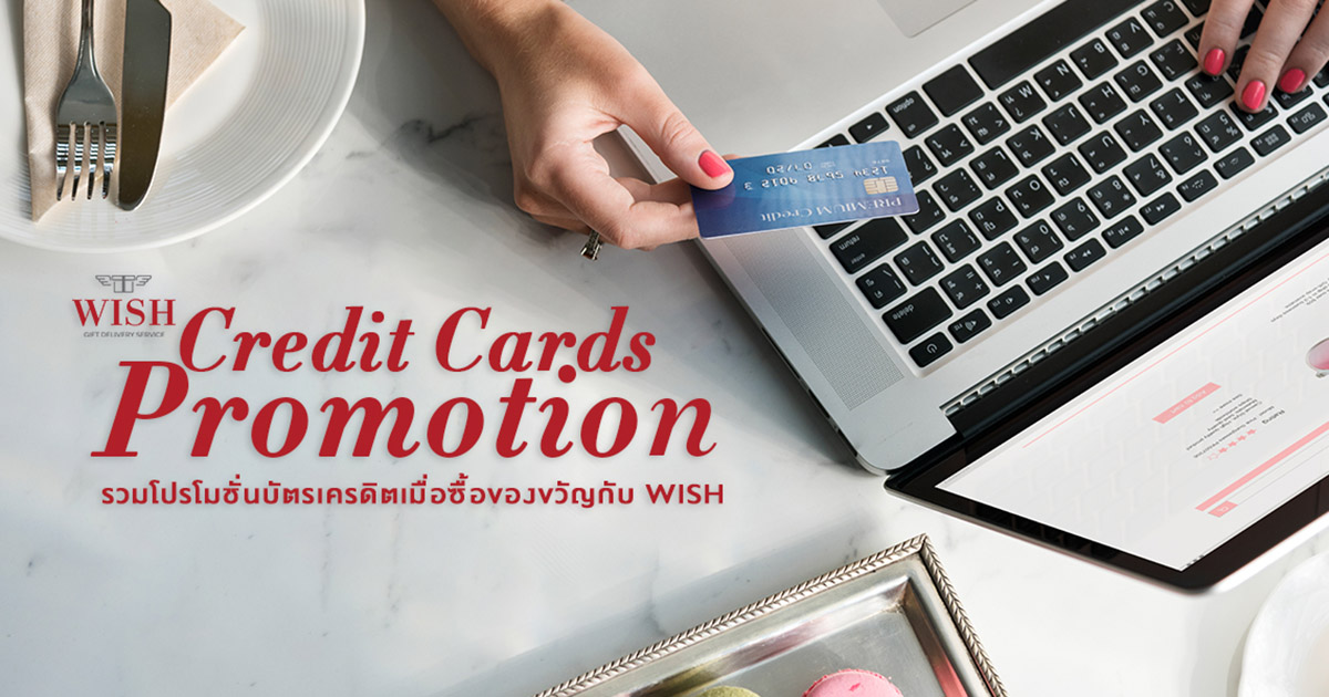 รวม สิทธิ์พิเศษสำหรับสมาชิกบัตรเครดิต เมื่อซื้อของขวัญกับ | WISH PRIVILEGE