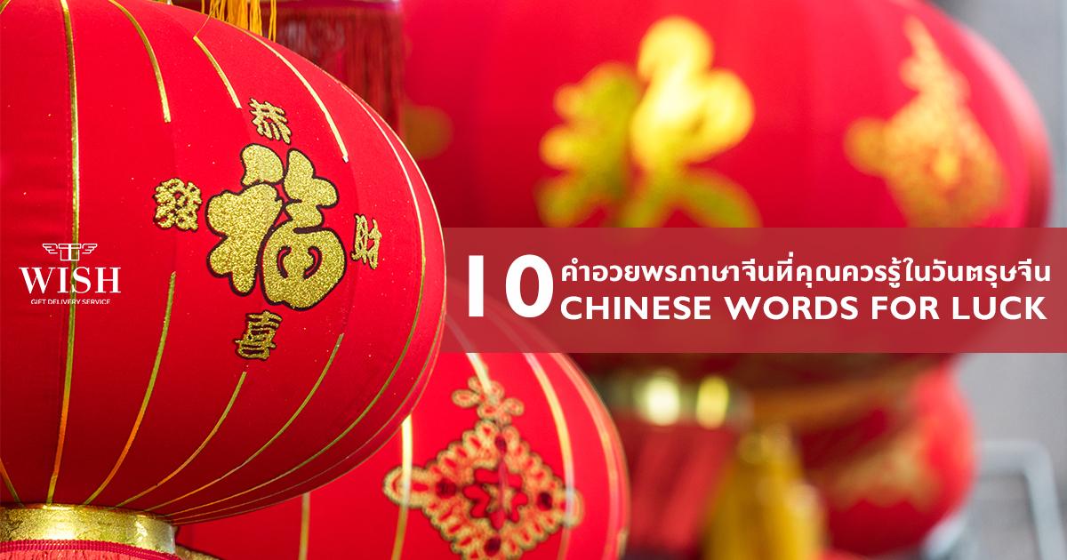 10 คำอวยพรภาษาจีนที่คุณควรรู้ในวันตรุษจีน