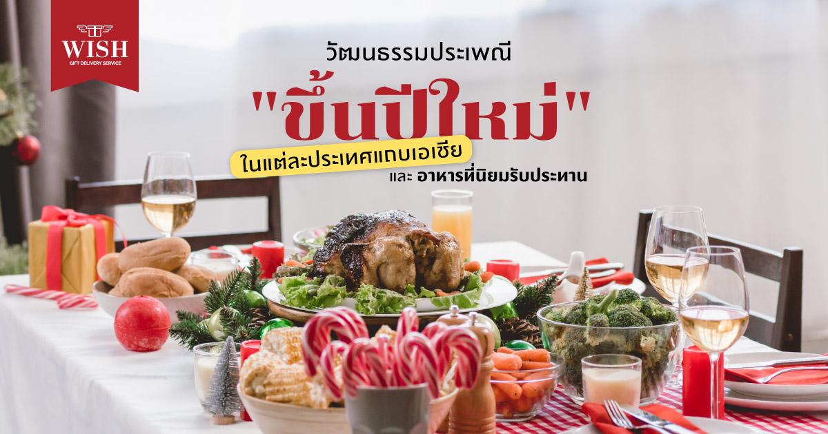 ประเพณีขึ้น ปีใหม่ ในแต่ละประเทศแถบเอเชีย และอาหารที่นิยมรับประทาน