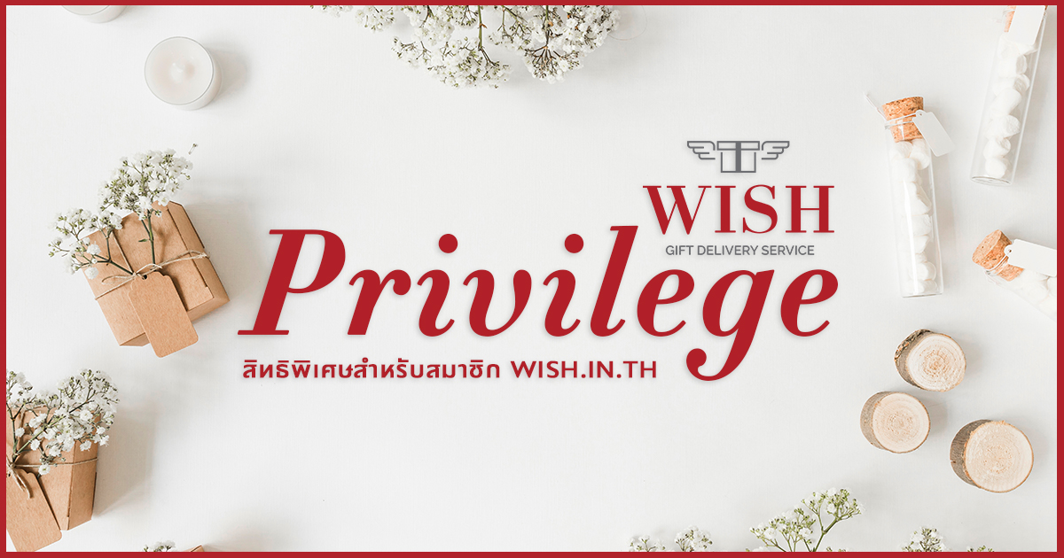 ร่วม สิทธิพิเศษ สำหรับสมาชิก WISH.IN.TH | WISH PRIVILEGE